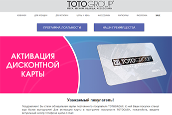 Активация карты TotoGroup
