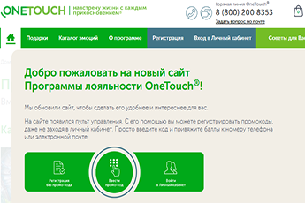 Акция OneTouch