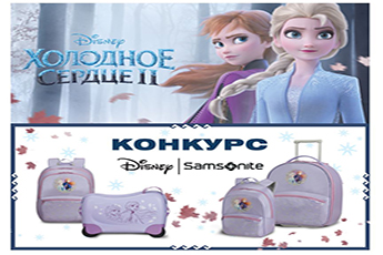 samsonite.ru акция 2019 года